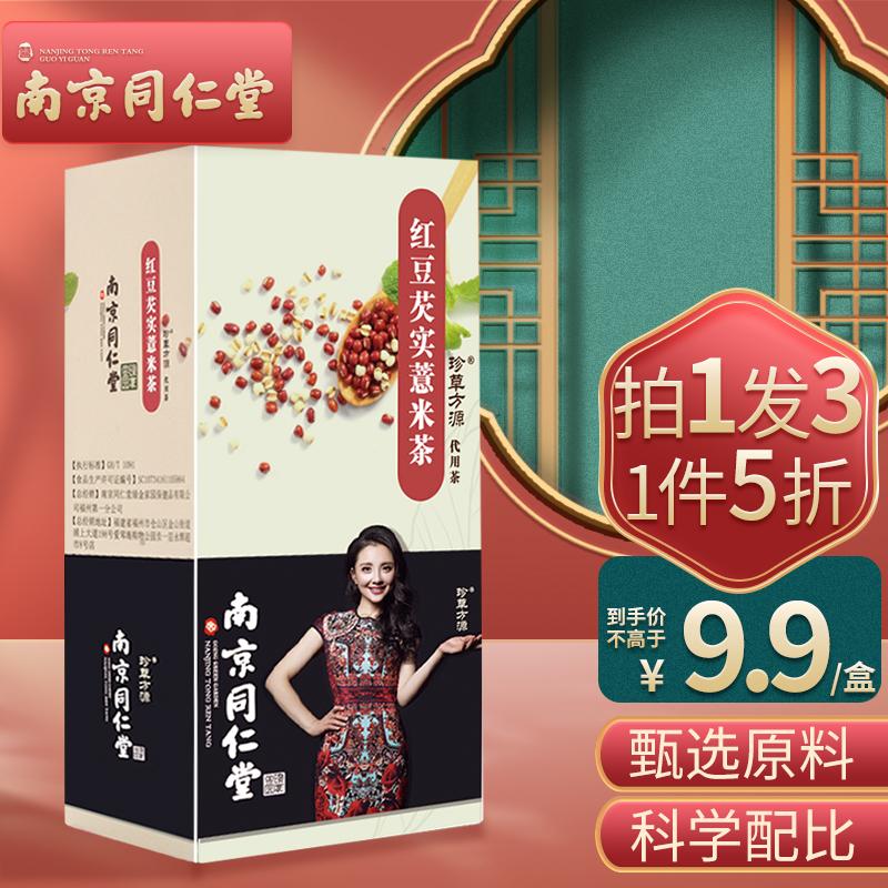 【官方旗舰店】南京同仁堂 红豆薏米茶 3盒共90小包