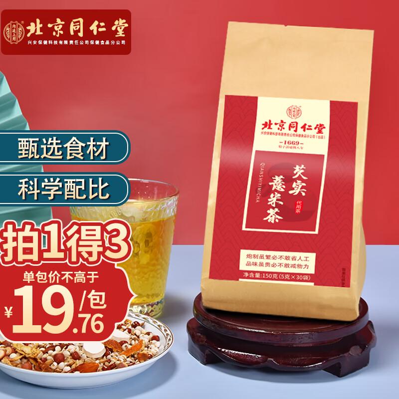 【买1发3】北京同仁堂 红豆薏米茶 150克(5克X30包) 一袋装