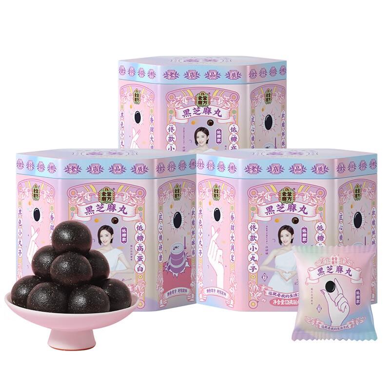 【旗舰店】老金磨方坊 佟丽娅低糖款芝麻丸3罐