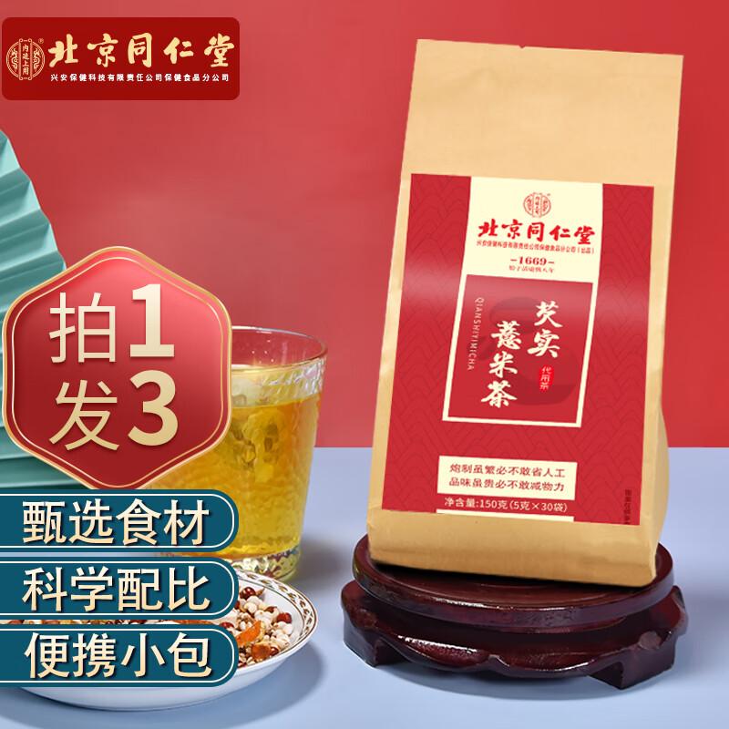 【买1发3】北京同仁堂红豆薏米茶 150克(5克X30包) 一袋装