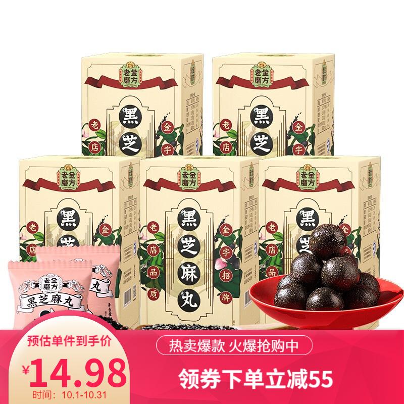 【官方旗舰】老金磨方 黑豆黑米芝麻丸72g*5盒