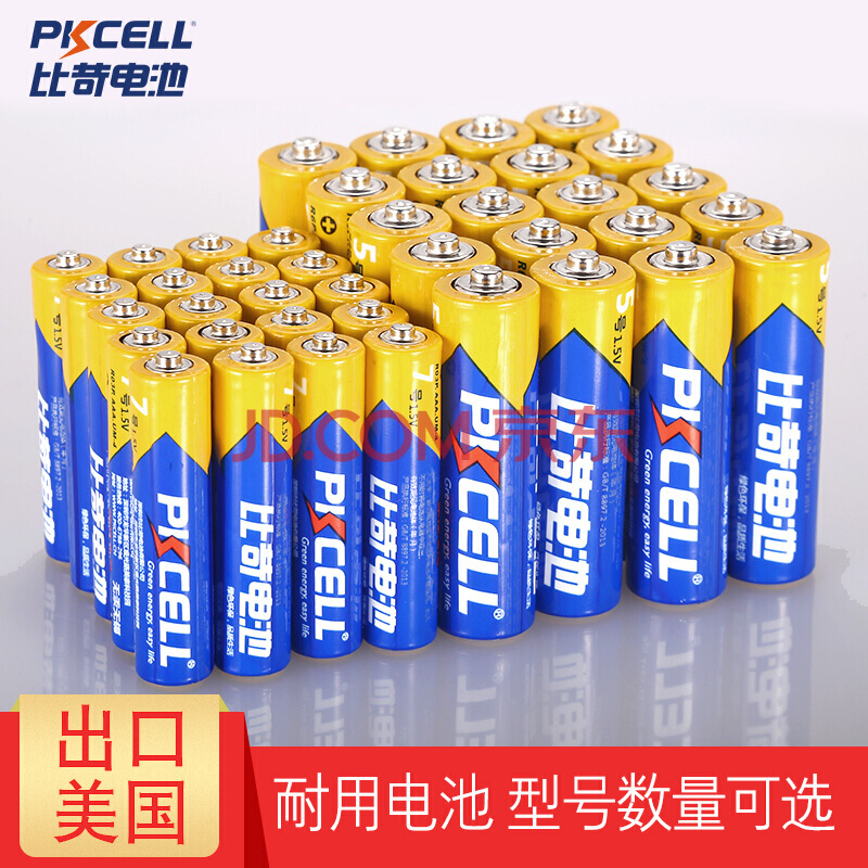 【京东旗舰】比苛(Pkcell)碳性干电池 20粒5号+20粒7号