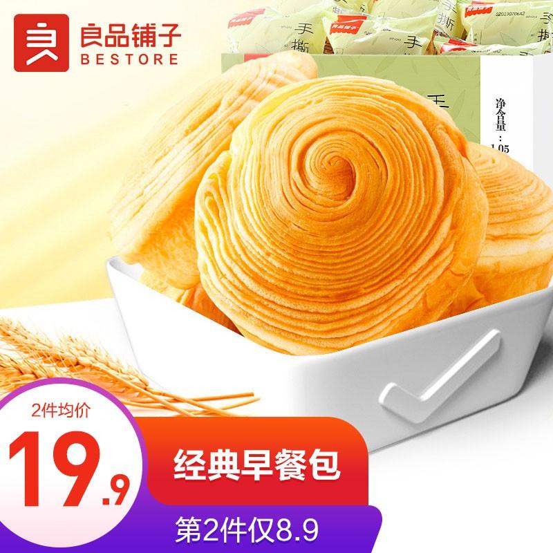 【漏洞16.9元】良品铺子 手撕面包 1000g/箱