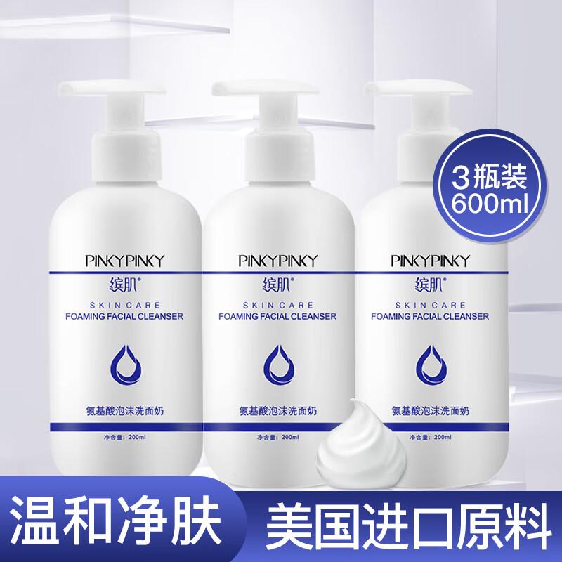 缤肌 氨基酸泡沫洗面奶 200*3瓶装