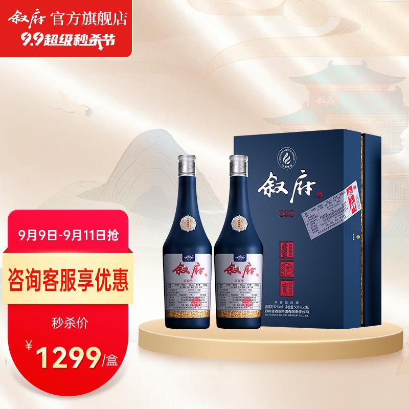 【京东物流】叙府品鉴师礼盒装 52°浓香型白酒 500ml*2瓶 礼盒装