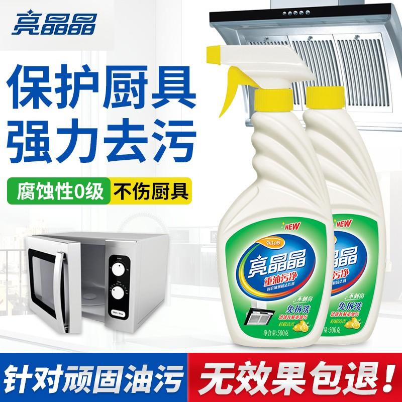 【官方旗舰店】亮晶晶 油污清洁剂500ml✘2瓶装+赠喷头1个
