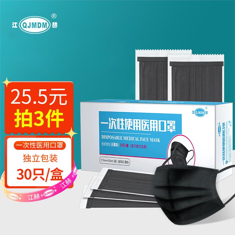【JD专营】江赫 一次性医用口罩独立包装30只/盒
