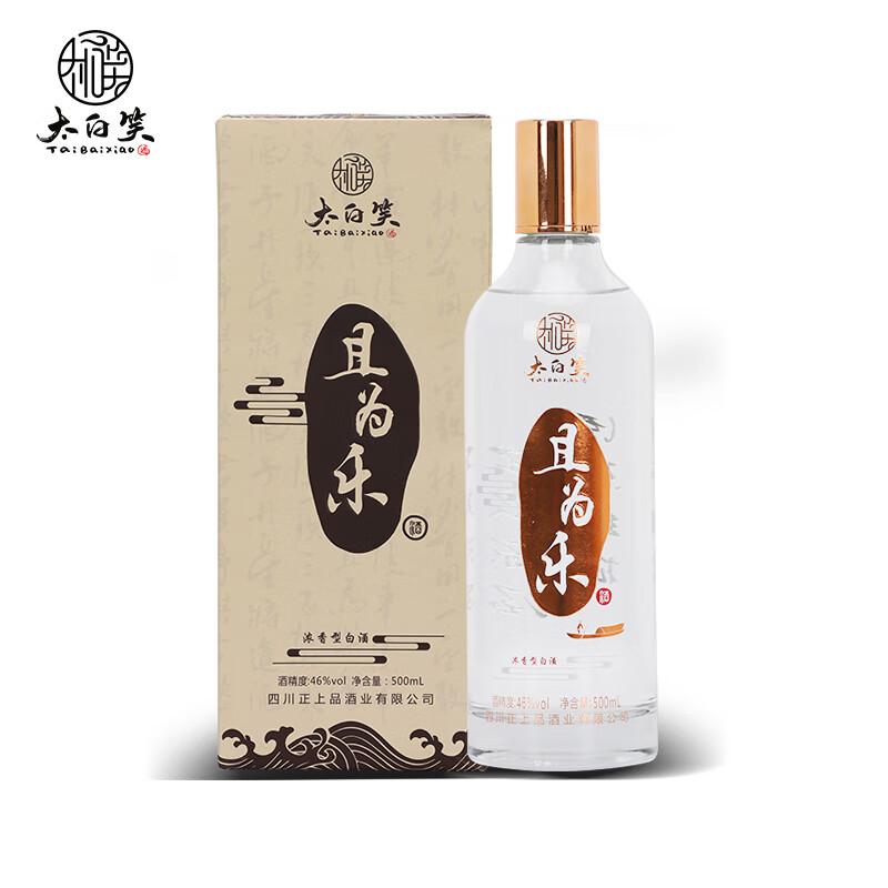 【官方旗舰店】太白笑   且为乐浓香型白酒 500ml*2瓶