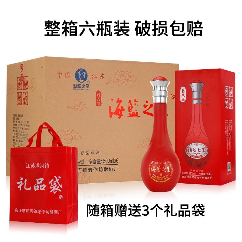 【厂家直营】洋河镇 海蓝之星6A级白酒 整箱六瓶送礼品袋