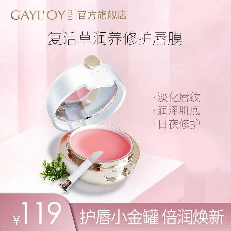 【GAYL'OY官方旗舰店】謌兰 保湿滋润防干裂唇膜 11g