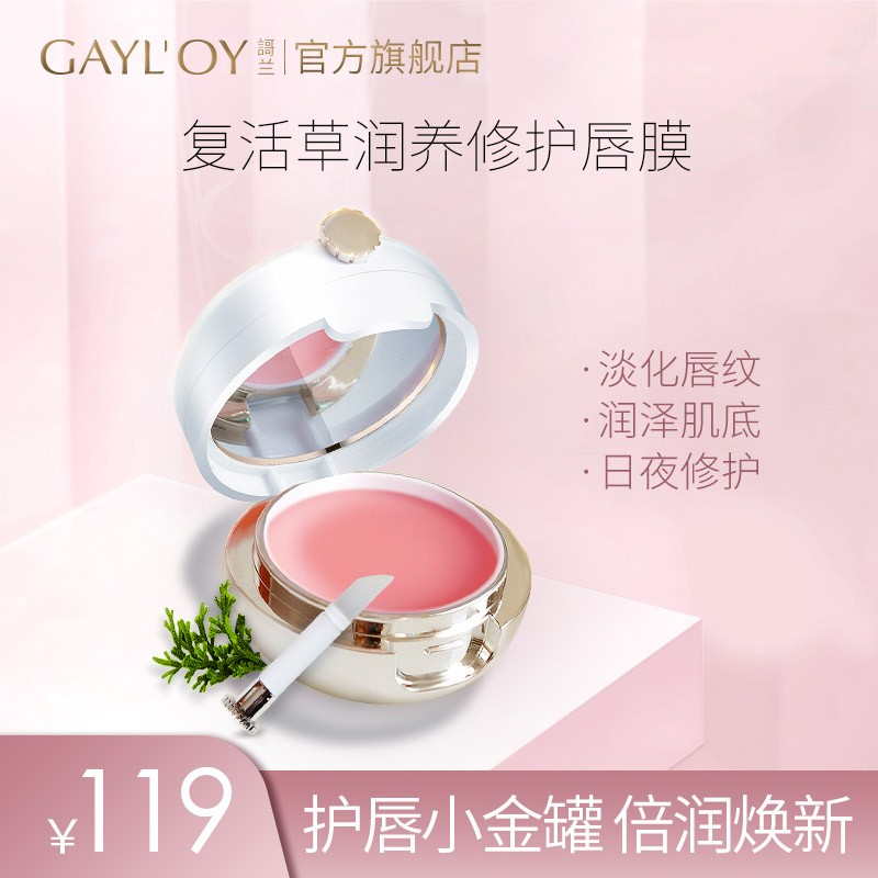 【GAYL'OY官方旗舰店,历史最低】謌兰 保湿滋润防干裂唇膜 11g