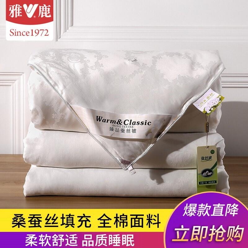 【雅鹿旗舰店】全棉40支提花丝滑蚕丝被空调被(约3斤)