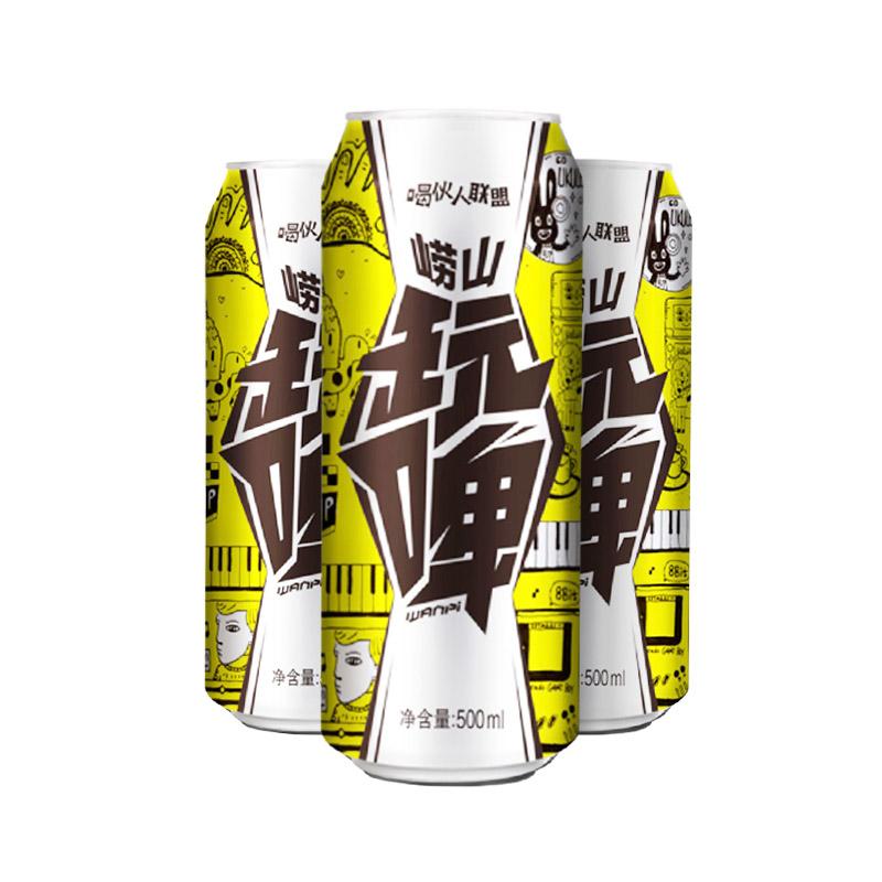 【拍三件!到手价89!】青岛崂山 小麦白啤8度 500ml*12听整箱