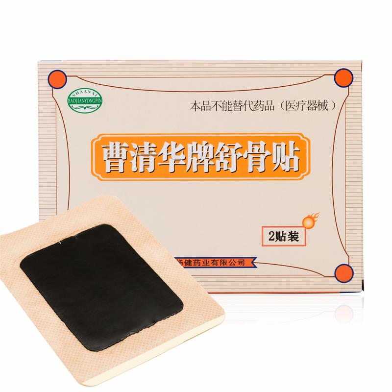【央视广告品牌】曹清华牌舒骨贴 1盒