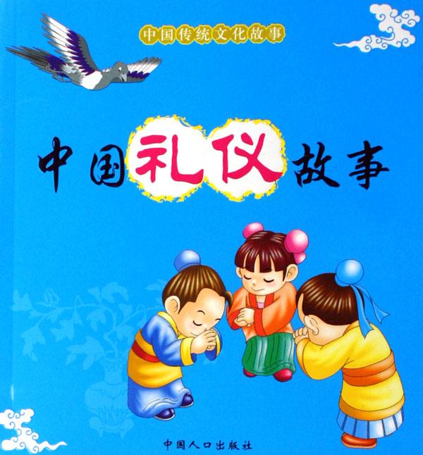 中国传统文化故事集_有关中国传统文化小故事-民俗民俗传统