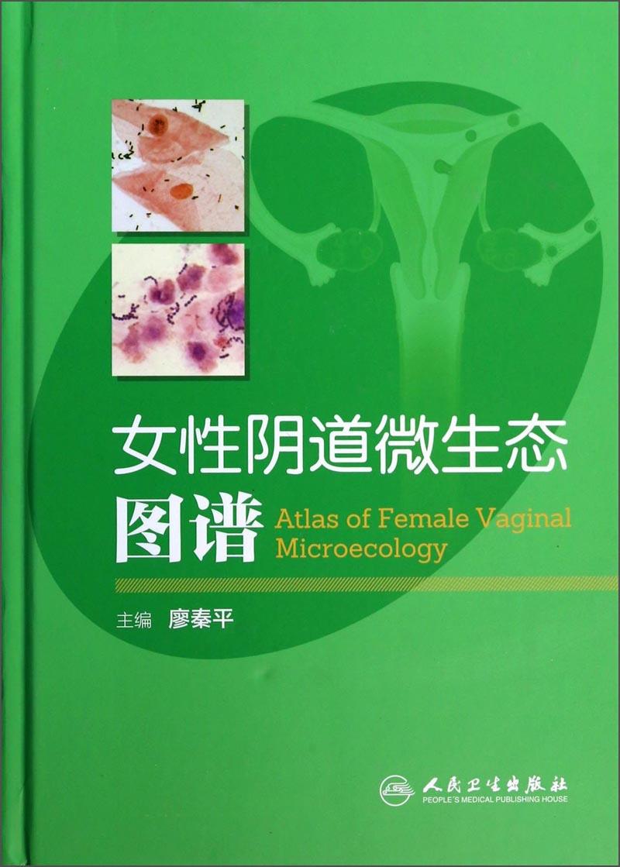 女性阴道漂亮的囹�a_女性阴道微生态图谱