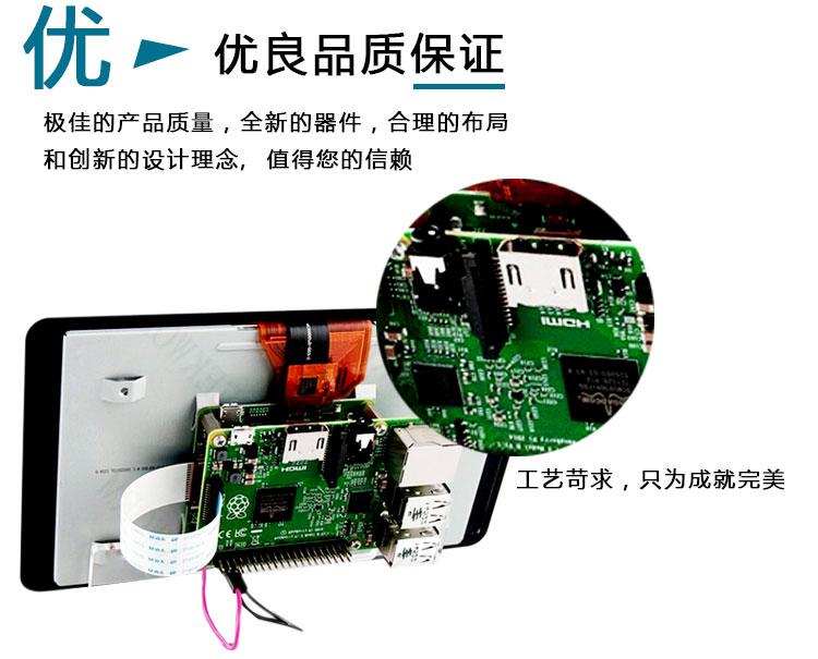 官方树莓派7寸LCD电容触摸屏显示器10点触控Raspberry Pi DISPLAY 屏幕