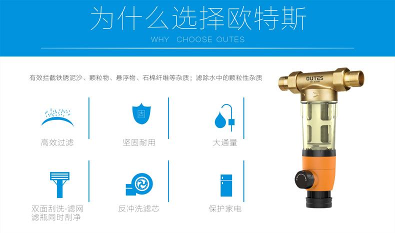 欧特斯前置净水器 OTS-Q02(图4)