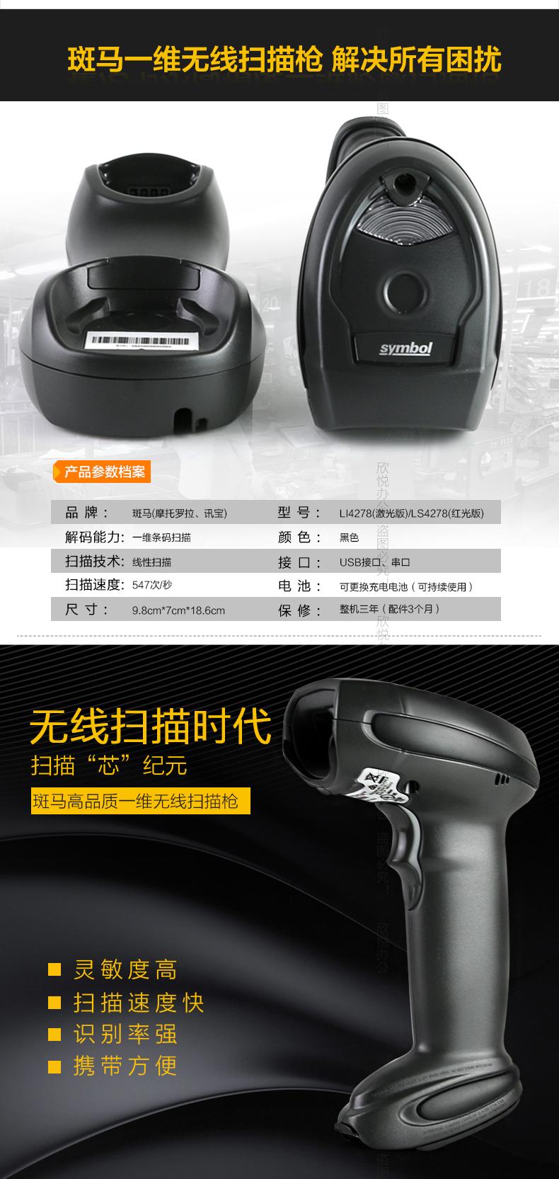 斑马(ZEBRA) 摩托罗拉讯宝LI4278/LS4278无线扫描枪一维扫码枪