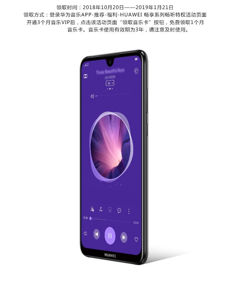 华为(HUAWEI) 华为畅享max 手机 天际白 全网通(4+64G)