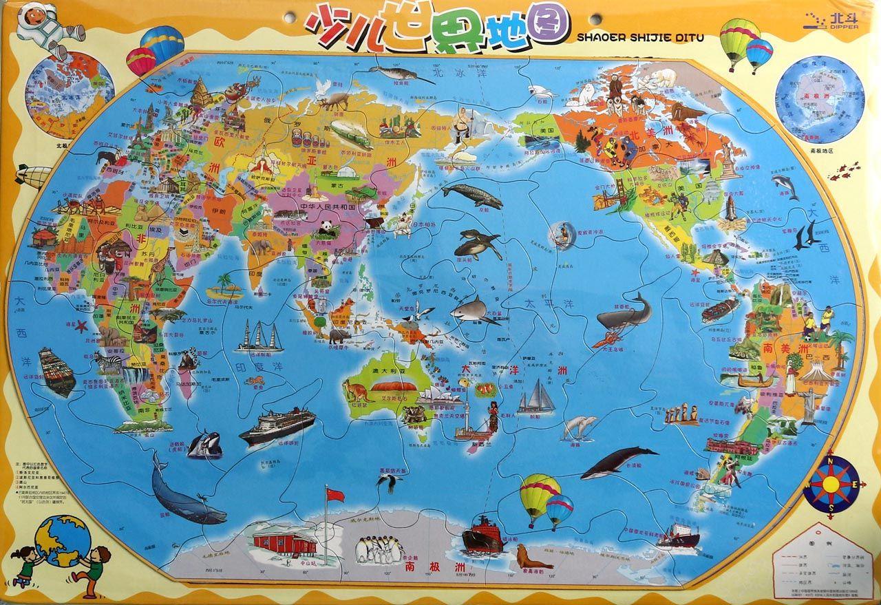 少儿世界地图