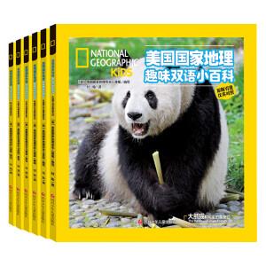 20点开始:《美国国家地理趣味双语小百科》(套装 共6册) 主图