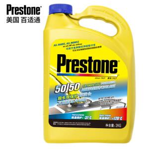京东PLUS会员: Prestone 百适通 AF2170 长效防冻液 绿色 -37℃ 2KG *6件 主图