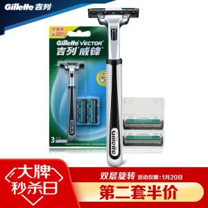 Gillette/吉列 手动剃须刀威锋旋转双层刮胡刀(1刀架1刀头+2刀头) 主图