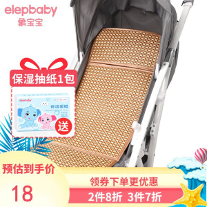 Elepbaby 象宝宝 婴儿推车通用凉席 33*74cm 主图