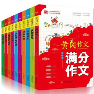 《小学生黄冈作文》 全套10册 主图