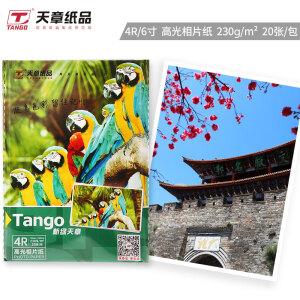 TANGO 天章 新绿天章 4R 6英寸高光面照片纸 230g/㎡ 20张/包 *3件 主图
