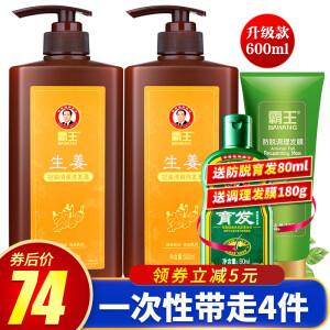 霸王 生姜洗发水 600ml*2瓶 主图