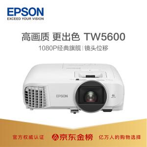 京东PLUS会员: EPSON 爱普生 CH-TW5600 投影机 5499元包邮(需用券)