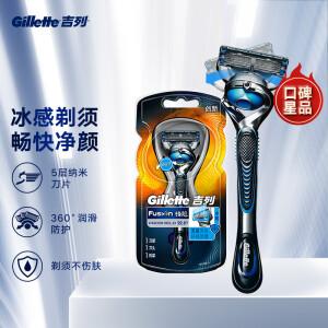 Gillette 吉列 锋隐致护 冰酷 剃须刀(1刀架1刀头) 主图