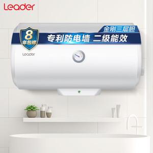 Leader 统帅 LES40H-LC2(E) 电热水器 40升 主图