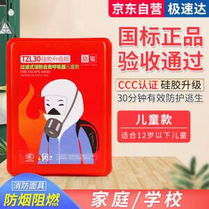 京玺 儿童防烟防毒面罩 硅胶升级版 主图