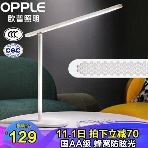 1日0点: OPPLE 欧普照明 米格 LED护眼灯 主图