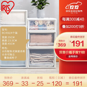 IRIS 爱丽思 BC-450 塑料收纳箱 37L 4个装 主图