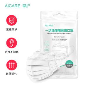 AICARE 掌护 灭菌级 一次性医用口罩 50片 白色 主图