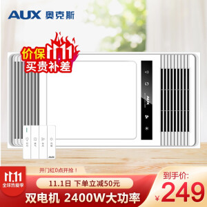 1日0点: AUX 奥克斯 速热双电机浴霸 主图