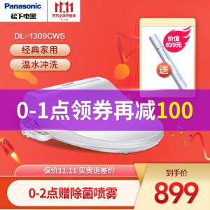 1日0点: Panasonic 松下 DL-1309CWS 智能马桶盖 主图