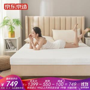 京东京造 梦享泰国天然乳胶床垫 180x200x5cm 主图
