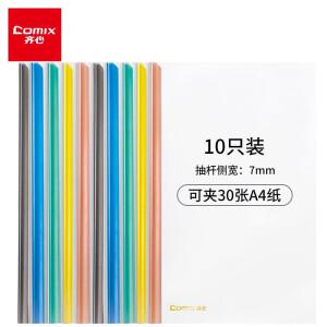 Comix 齐心 EA85 A4彩色文件夹 10个装 主图