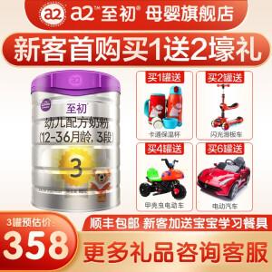 a2 艾尔 至初幼儿配方奶粉3段 12-36月适用 900g/罐 *3件1009.8元包邮(需用券,合336.6元/件)