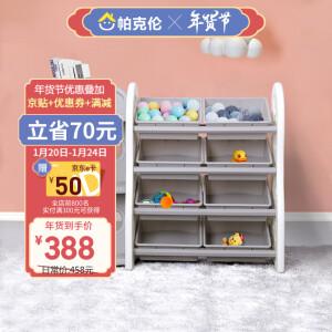 帕克伦Parklon宝宝整理架书柜 儿童玩具收纳架幼儿书架绘本架 幼儿园宝宝大容量 整理架+书柜 组合 主图