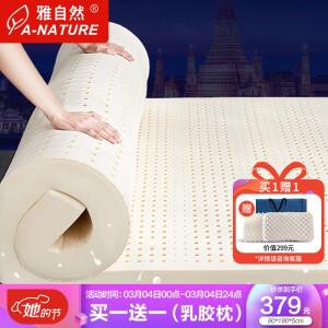 YAZIRAN 雅自然 泰国天然乳胶床垫 90*190*5cm(送乳胶枕1只) 主图
