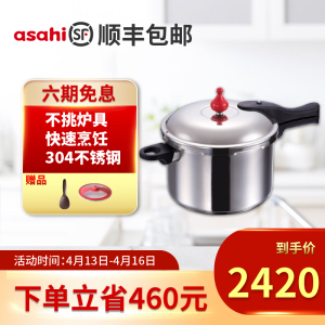asahi 阿莎希 进口高压锅 5.5L +凑单品 主图