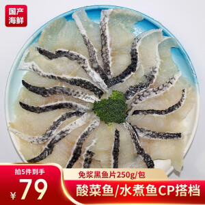 YUFENG 裕峰 免浆去骨黑鱼片 250g *5件 69元包邮(双重优惠)