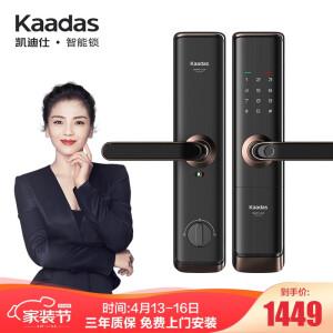 13日0点: KAADAS 凯迪仕 S110 智能电子指纹锁 主图