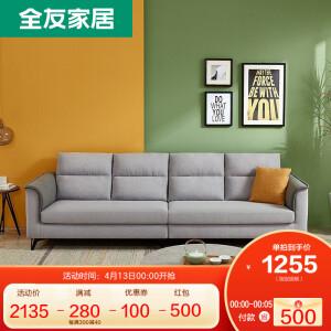 13日0点: QuanU 全友 102567A 布艺沙发 (左3+右3) 主图